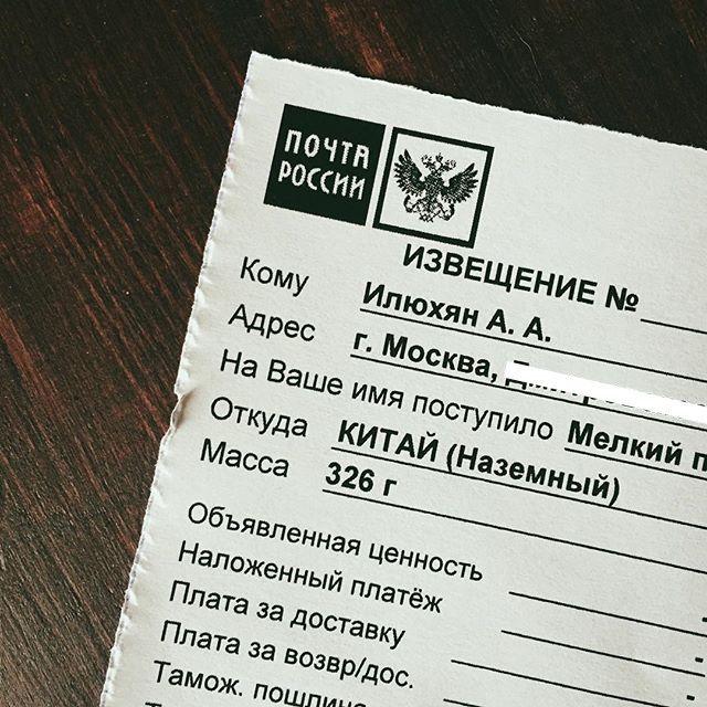 Трудности перевода «Почты России» (8 фото)