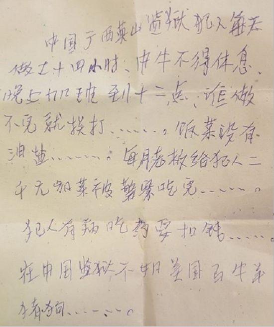 Американка нашла записку от китайского заключённого в купленной сумке (2 фото)