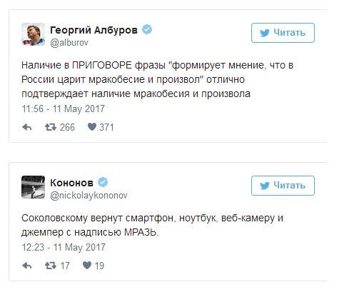 Блогера Руслана Соколовского признали виновным в оскорблении чувств верующих (20 фото + видео)