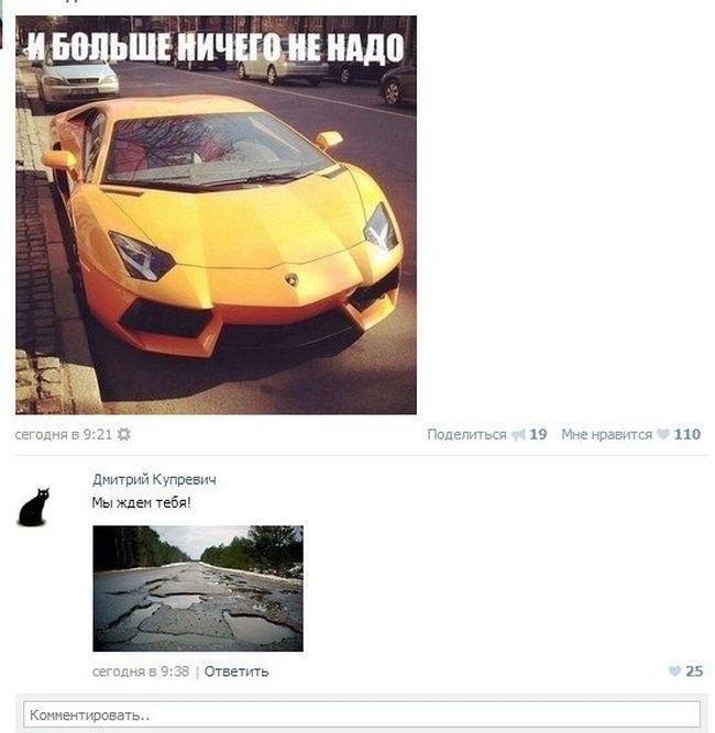 Юмор из соцсетей (24 скриншота)