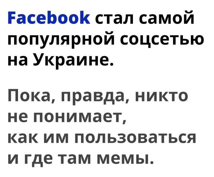 Пользователи сети шутят о запрете соцсетей «ВКонтакте» и «Одноклассники» на территории Украины (20 фото)