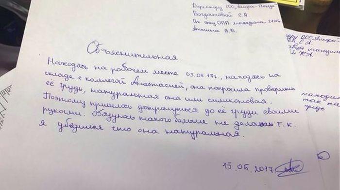 Парень написал объяснительную о том, чем он занимался на рабочем месте (2 фото)