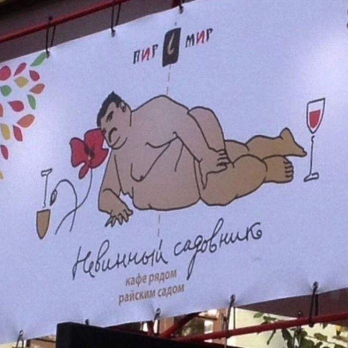 Смешные и странные вывески и рекламные баннеры с улиц наших городов (19 фото)
