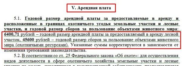 На Кузбассе сдают в аренду 142 000 гектаров тайги за 6 400 рублей (8 фото)
