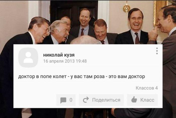 Странный юмор из «Одноклассников» (44 скриншота)