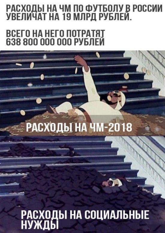football_chm_2018_04.jpg