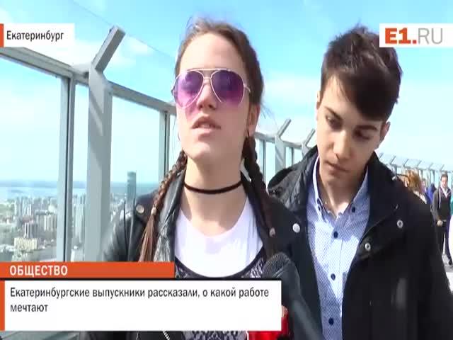 Выпускники Екатеринбурга делятся планами на будущее