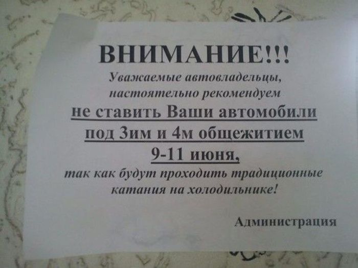 Забавные объявления из студенческих общежитий (24 фото)