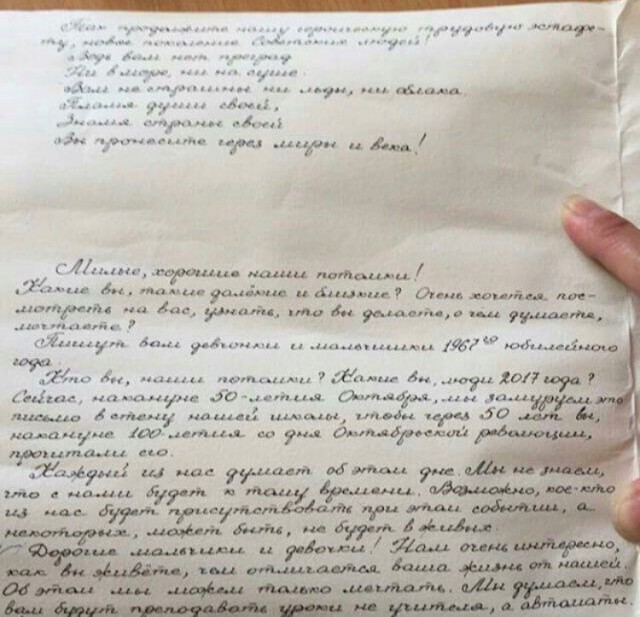 В Казахстане выпускники вскрыли капсулу времени с посланием 50-летней давности (7 фото)