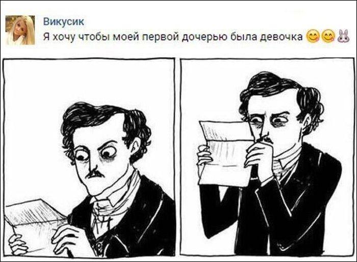 Свежий юмор из соцсетей (29 скриншотов)