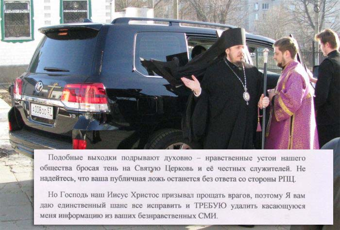 Епископ Нектарий грозит СМИ судом за статью о его внедорожнике Toyota Land Cruiser (фото)