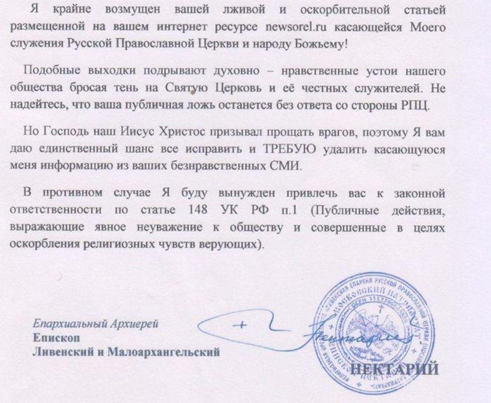 Епископ Нектарий грозит СМИ судом за статью о его внедорожнике Toyota Land Cruiser (фото)