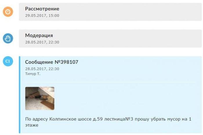 Парню, обратившемуся на портал «Наш Петербург» с жалобой, посоветовали заниматься «другими делами» (4 фото)