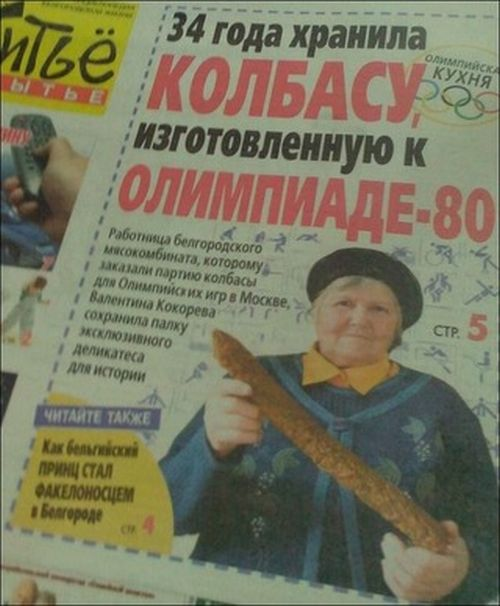Незабываемые заголовки «бульварной прессы» (20 фото)