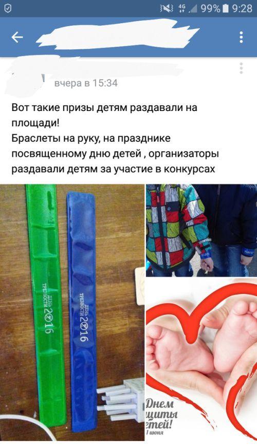 Вот такая забота о детях (2 фото)