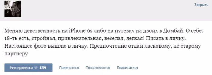 На что готовы люди ради iPhone (17 фото)