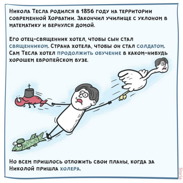 Никола Тесла и его путь к успеху (10 картинок)