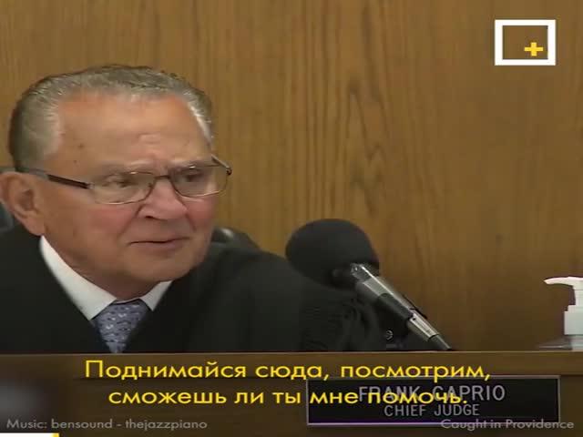 Самый необычный приговор судьи