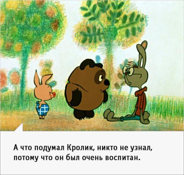 Искрометные фразы из мультфильма о Винни-Пухе (21 картинка)