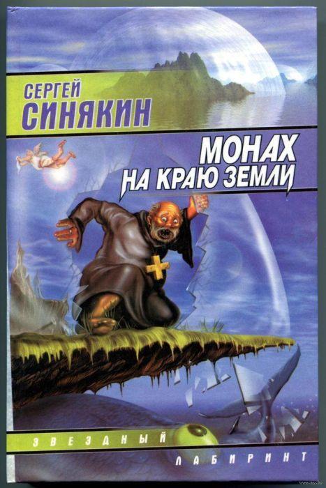 Необычные обложки книг российского фэнтези (27 фото)