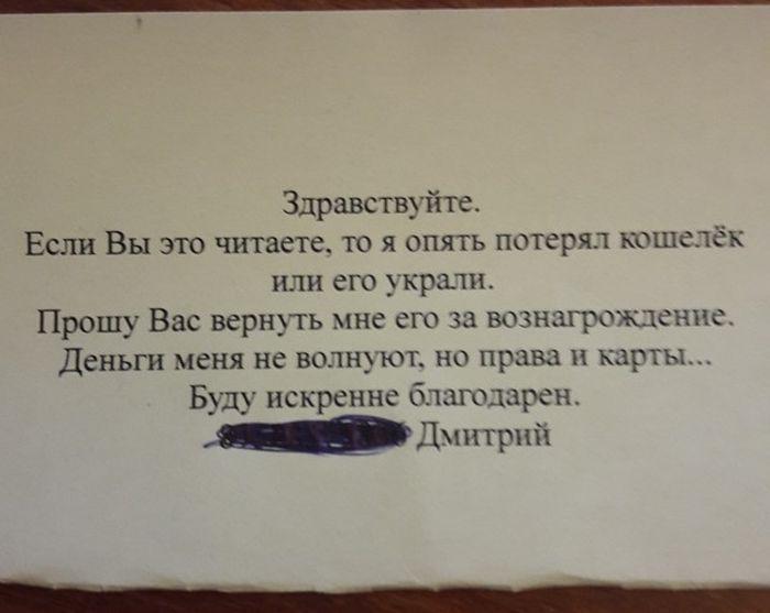 Записка в кошельке (3 фото)