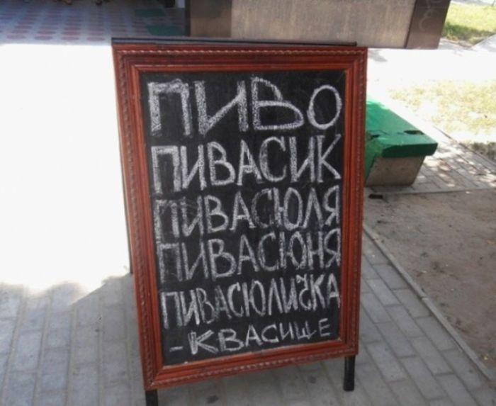 Забавная реклама у кафе (25 фото)