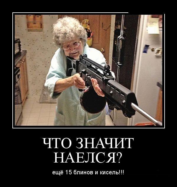 http://cdn.trinixy.ru/pics5/20170612/demotivatory_10.jpg