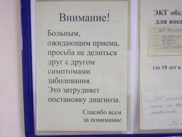 Объявления и таблички в медучреждениях (18 фото)