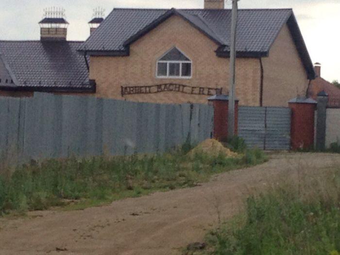 На доме жителя Челябинской области появился лозунг из нацистских концлагерей (2 фото)