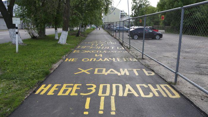 Тротуар, сделанный без отката (3 фото)