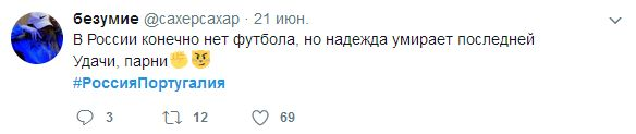 Реакция сети на матч Россия - Португалия (0:1) (21 скриншот)