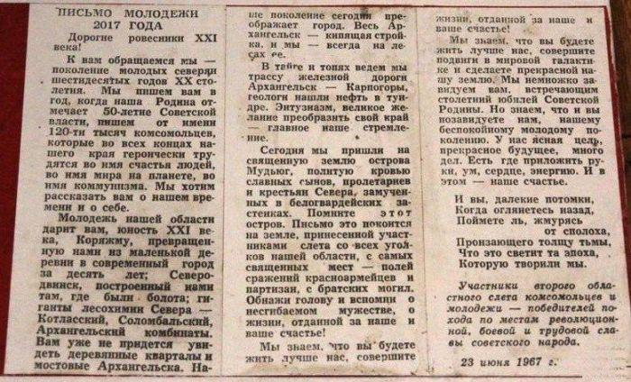Фрагмент из письма советских комсомольцев потомкам (5 фото)