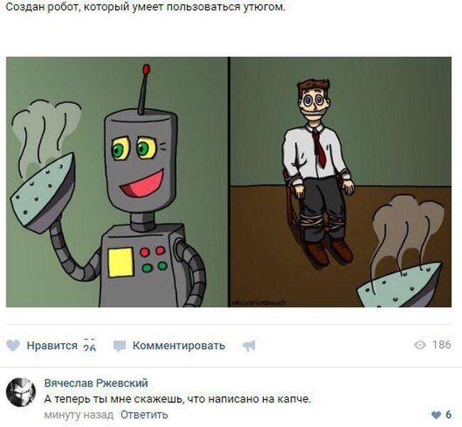 Отборная порция юмора из социальных сетей (30 скриншотов)