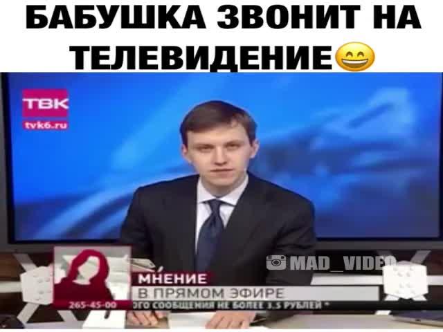 Бабушка рассказала анекдот про депутатов