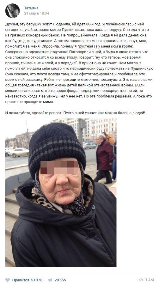 Как помогали одной бездомной бабушке (2 скриншота)