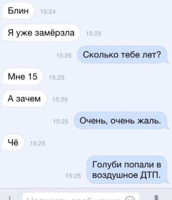 Как девочка бесплатный iPhone ждала (8 скриншотов)