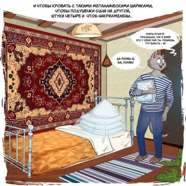 Деревенские прикрасы в комиксах (10 картинок)