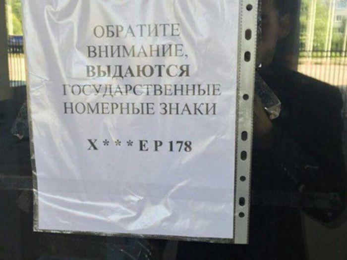 ГИБДД Санкт-Петербурга пришлось прекратить выдачу госномеров серии «Х***ЕР» (2 фото)