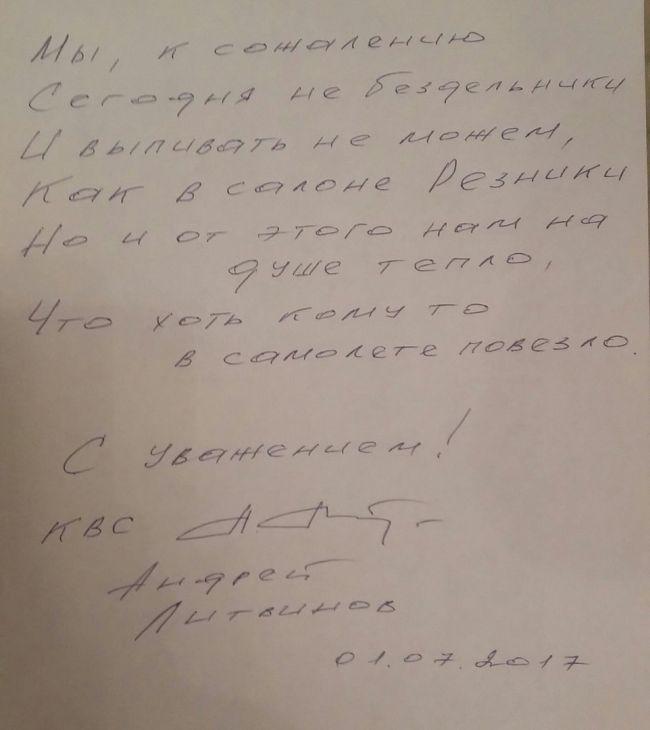 Пилот самолета Андрей Литвинов ответил на стихотворение Ильи Резника (2 фото)