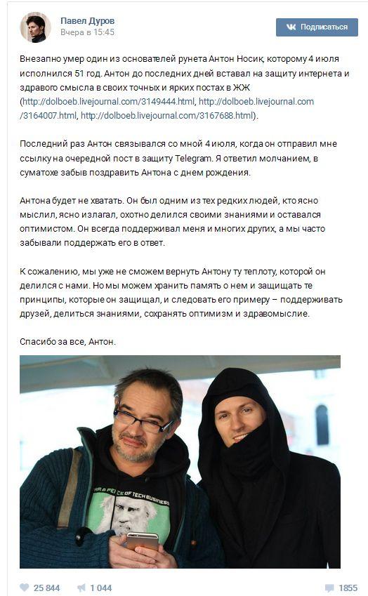 В возрасте 51 года умер блогер и журналист Антон Носик