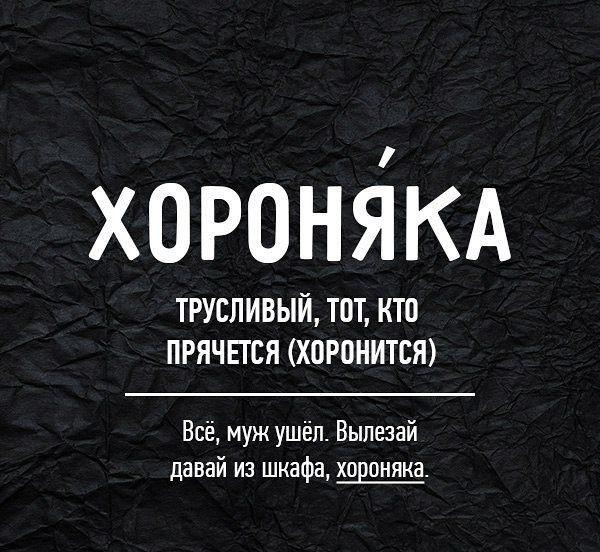 Редкие бранные слова русского языка (20 картинок)