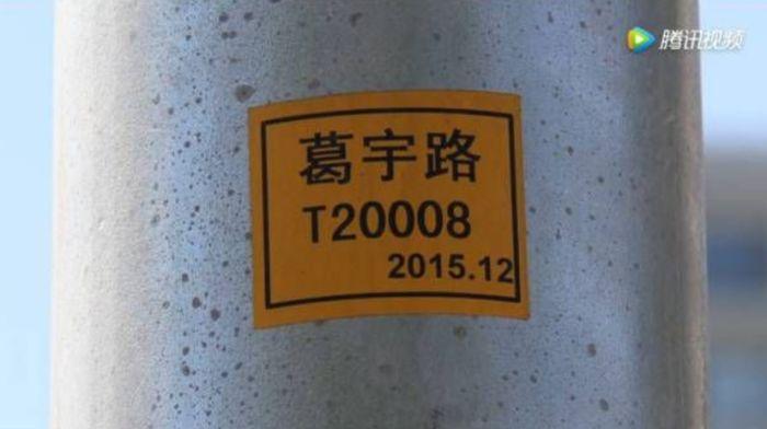 В Пекине безымянная улица 4 года носила название, которое ей дал местный житель (4 фото)
