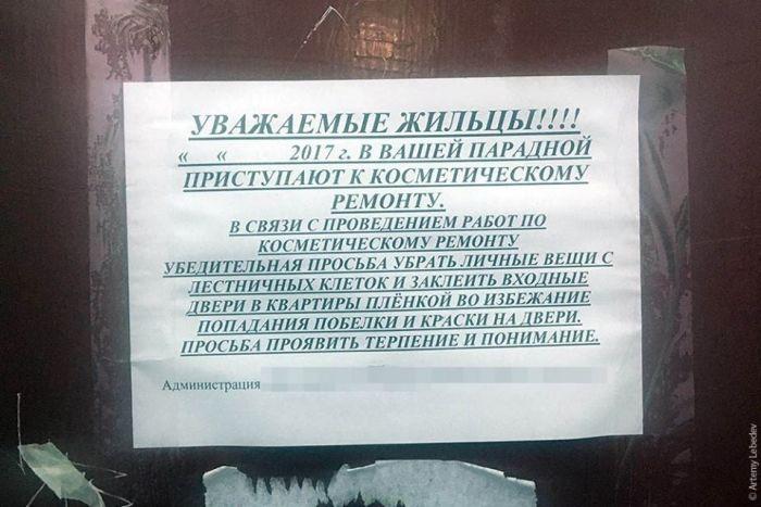 Дизайнер Артемий Лебедев выдал ремонт в подъезде за инициативу ЖЭКа (3 фото)