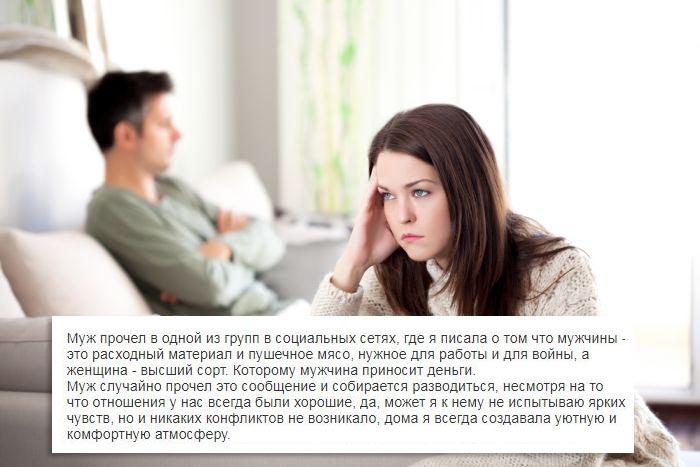 Мужчина решил развестись с женой из-за ее комментария в социальной сети (скриншот)
