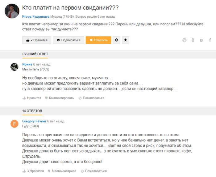 Платить за девушку на свидании или нет (12 скриншотов)