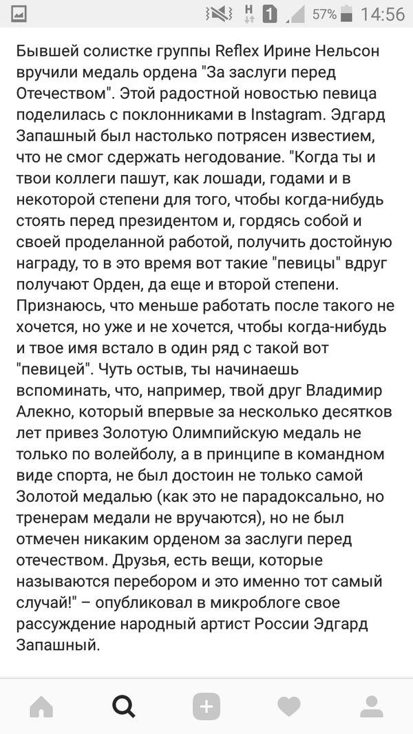 Эдгард Запашный возмущен вручением государственной награды Ирине Нельсон (2 фото)