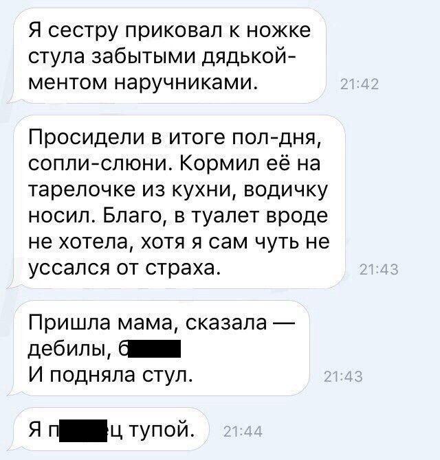 Юмор из соцсетей (22 скриншота)