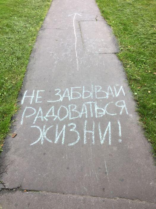 Мотивирующие и интригующие надписи от школьников (11 фото)