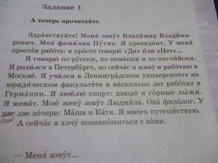 Учебник русского языка для иностранцев (15 фото)