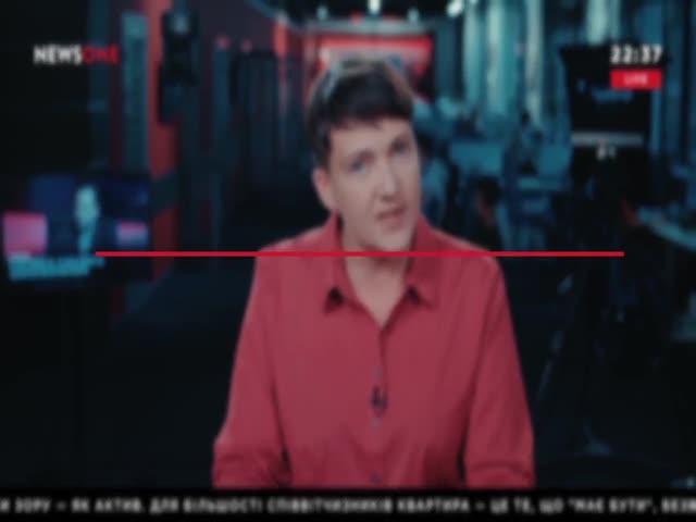 Надежда Савченко о политической ситуации на Украине